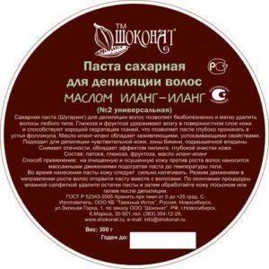 Паста сахарная для депиляции волос маслом Иланг-Иланг (№2 универсальная)