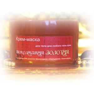 Маска «Шоколадная» ЗОЛОТАЯ для тела