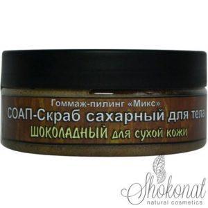 СОАП-Скраб сахарный для тела Шоколадный для сухой кожи