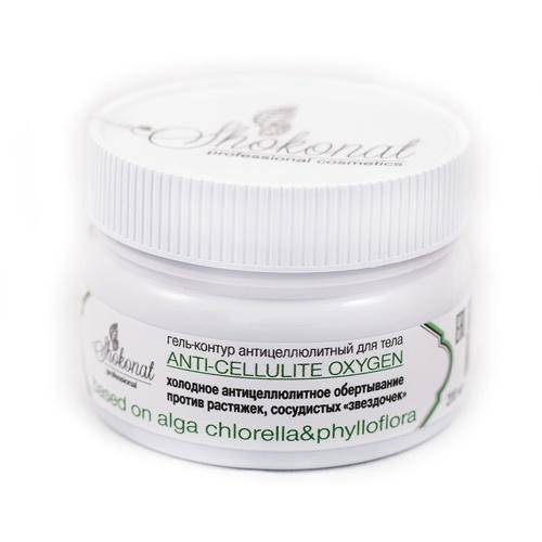 Гель-контур антицеллюлитный для тела. Холодное антицеллюлитное обертывание против растяжек, сосудистых «звездочек» ANTI-CELLULITE OXYGEN