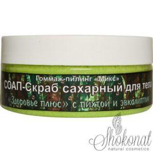 СОАП-Скраб сахарный для тела «Здоровье плюс» с пихтой и эвкалиптом
