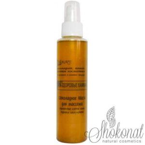 Масло для массажа СПА-ЗДОРОВЬЕ Хаммам для поднятия иммунитета, оздоровления клеток кожи
